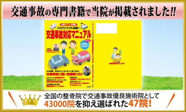交通事故の専門書籍で当院が掲載されました!